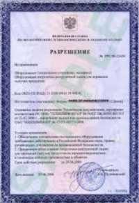 GGTN Gosgorpromnadzor Approvals