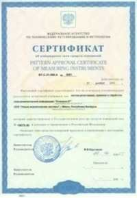 Approval for Measuring Certification