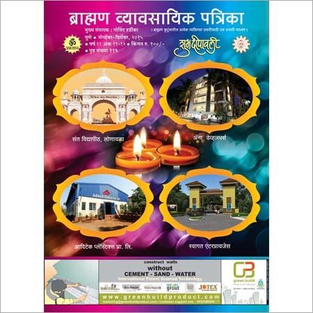 Brahman Vyavsayik Patrika