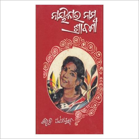 Naikara Naam Shravani (Oriya Novel)