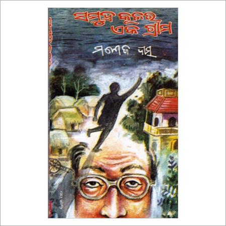 Samudra Kulara Eka Grama (Oriya Novel)