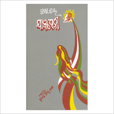 Odia and Other Language Best Sellers Books