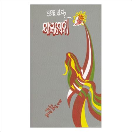 Yajnaseni (Oriya Novel ),Moortidevi&Sarala award winner