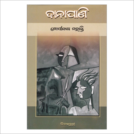 Danapani (Odia Novel )