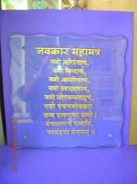 Navkar Mantra 2