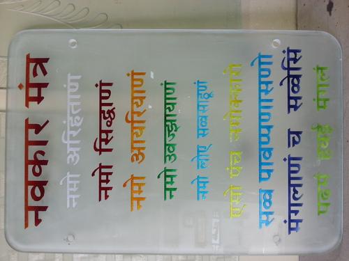 Navkar Mantra 3