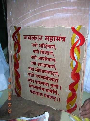 Navkar Mantra 4