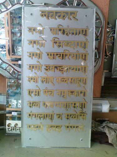 Navkar Mantra 5