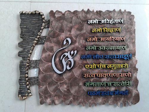 Navkar Mantra 6