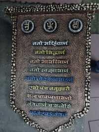 Navkar Mantra 7