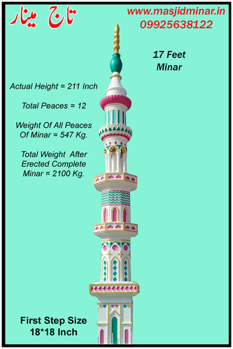 17 Feet Minar