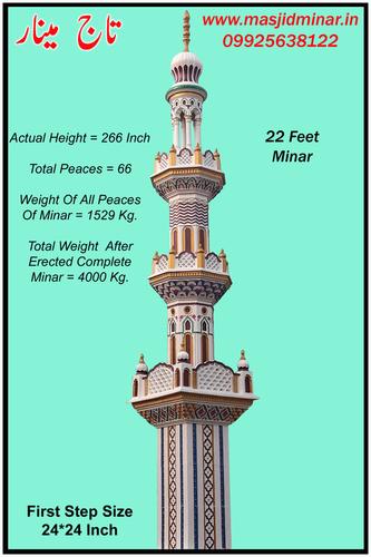 22 Feet Minar