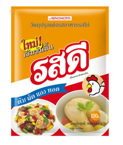 Curry or Fly Seasoning (Rod-D)