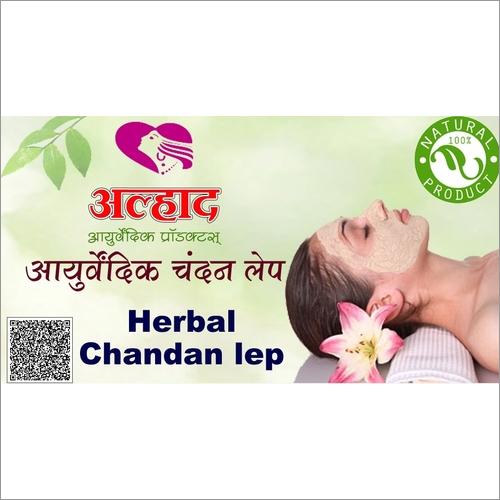 Ayruvedic Chandan Lep