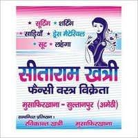 Non Woven Rakhi Bags