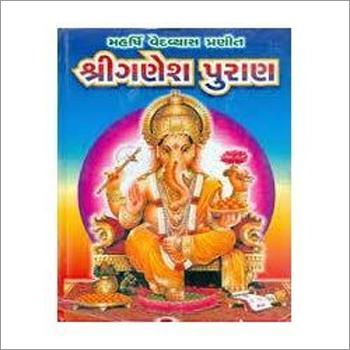 Ganesha Purana Book