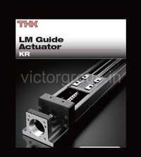 THK KR Series Linear Slide Actuator