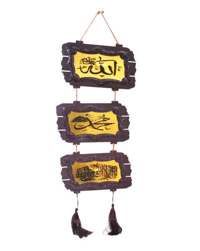 Islamic Wooden Wall Hangings