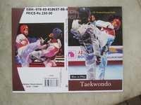 Taekwondo Book