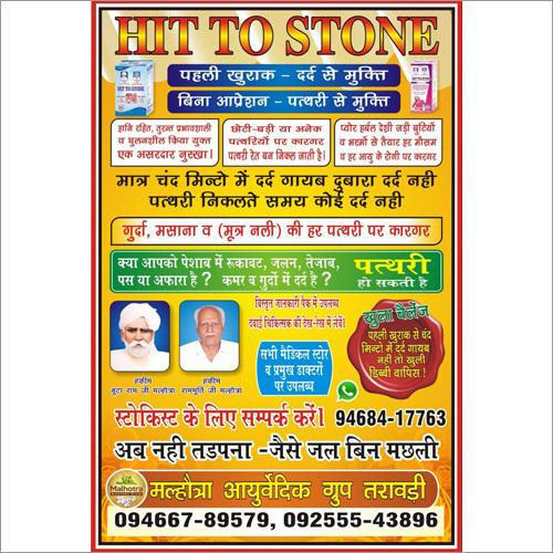 Ayurvedic Stone Killer Medicine