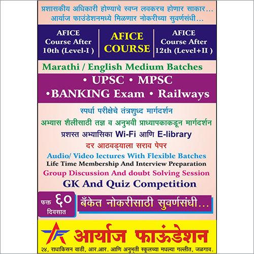 AFICE Course