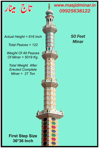 50 Feet Minar