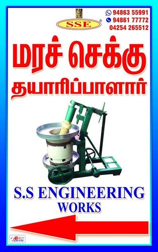 Oil Press Machine