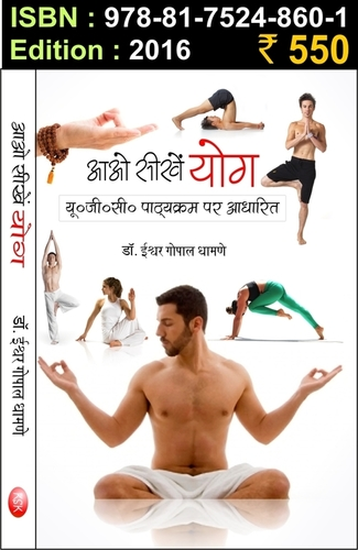 Come and Learn Yoga