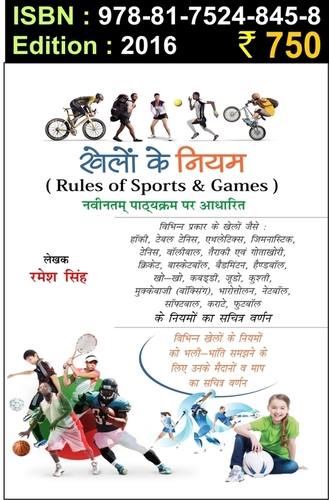 Roules of Sports and Game