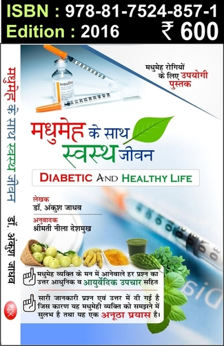 Healthy life with Sugar