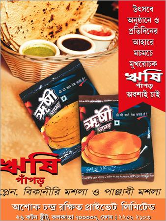 Rishi Papad