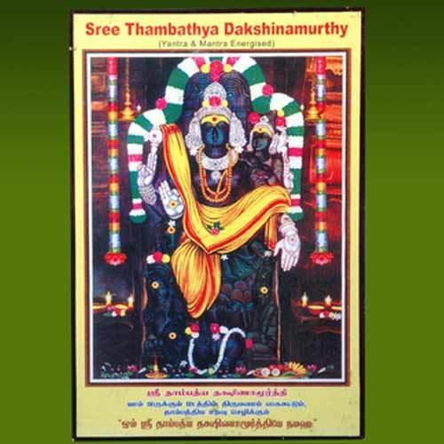 Thambathya Dakshinamoorthy Photo