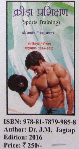 krida prashikshan