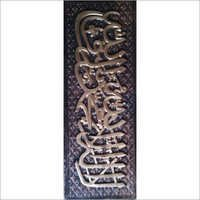 Kalma - Gold Plated Islamic Embossed Poster