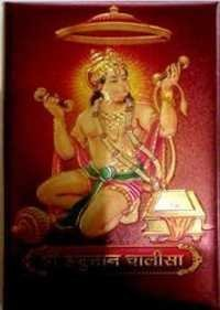 Gold Plated Hanuman Chalisa