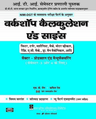 Iti Workshop Calculation And Science Book Pdf