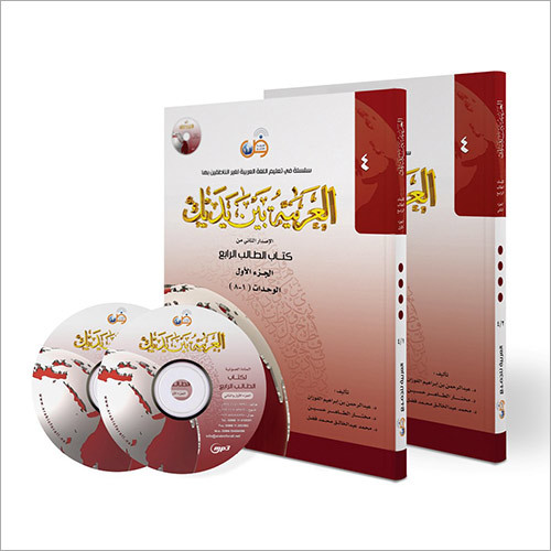 Arabic At Your Hands (Level 4) two parts+CD