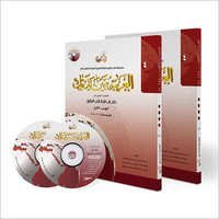Arabic At Your Hands (Level 4/Part 2)+CD