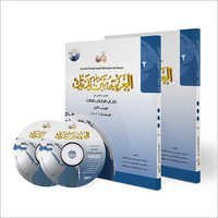 Arabic At Your Hands (Level 3) two parts+CD