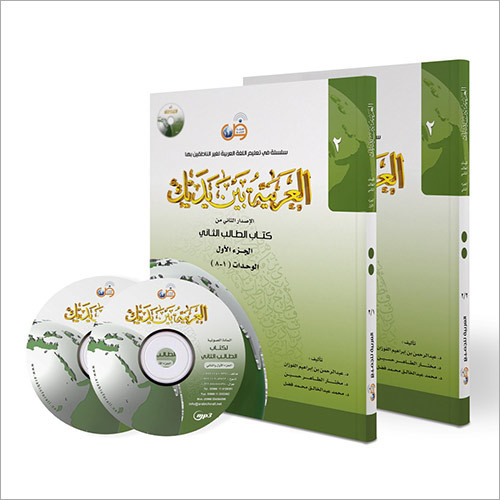 Arabic At Your Hands (Level 2) two parts+CD
