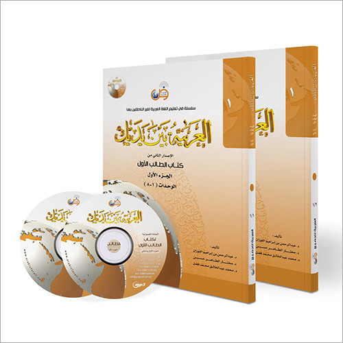 Arabic At Your Hands (Level 1) two parts+CD