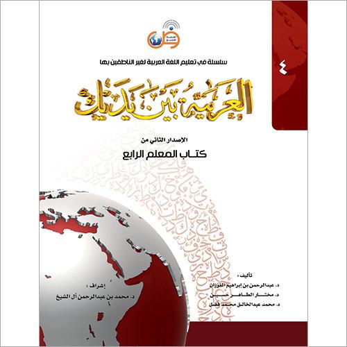Arabic Languages Books