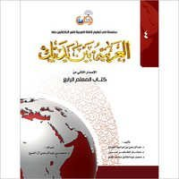 Arabic At Your Hands (Teacher 4)