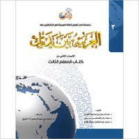Arabic At Your Hands (Teacher 3)