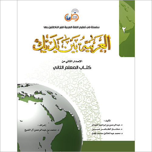 Arabic At Your Hands (Teacher 2)