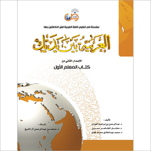 Arabic At Your Hands (Teacher 1)