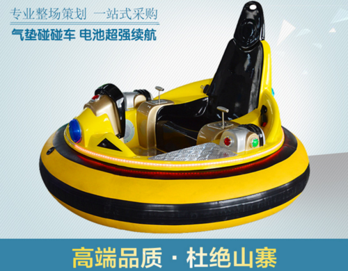 Spaceship Bumper Cars