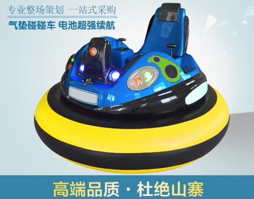 Amusement Park Spaceship Bumper Car