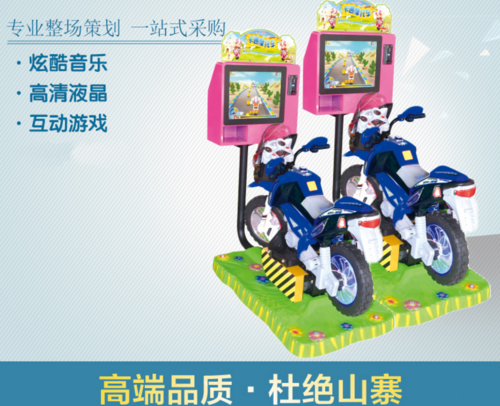 Kiddy Ride Game Machine