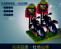 Rocking motorbike 3D amusement car for kids